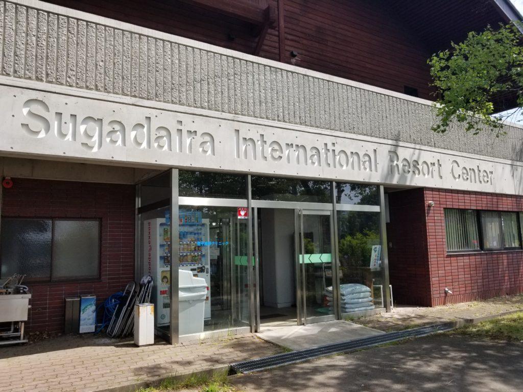 External shot of Sugadaira International Resort Center