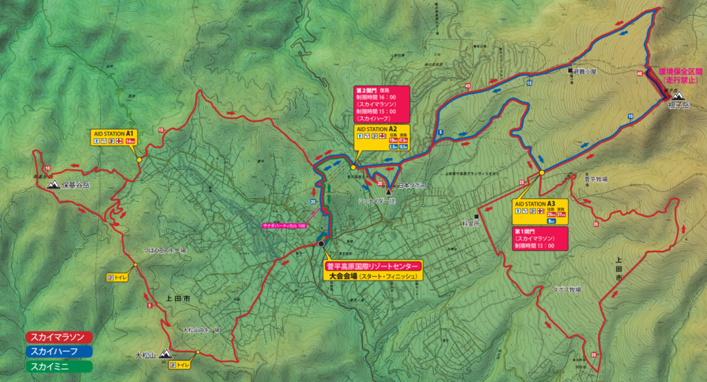 Course map of 2018 Skyline Trail Sugadaira