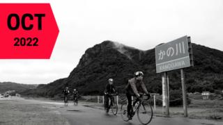 Izu Ichi (Cycling Around Izu Peninsula)