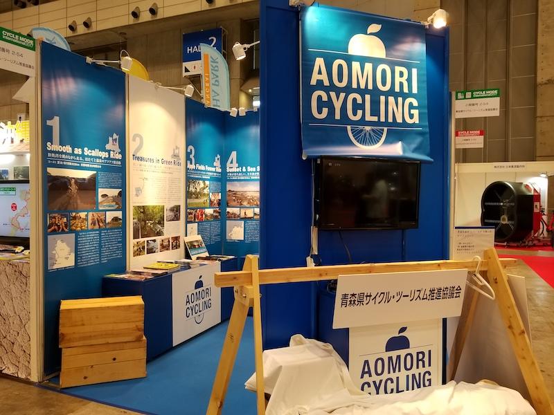 Aomori Cycling at Cycle Mode International