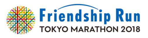 Friendship Run Tokyo Marathon 2018 logo