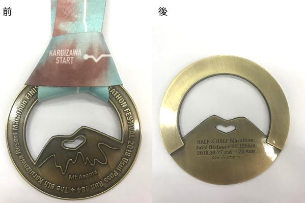 Karuizawa Marathon Festival medals