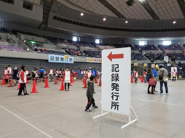 Mie Prefecture Sun Arena during the Oise-san Marathon