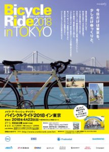 Touring Tokyo: Family and Beginner Friendly Introduction to Tokyo by Bike
