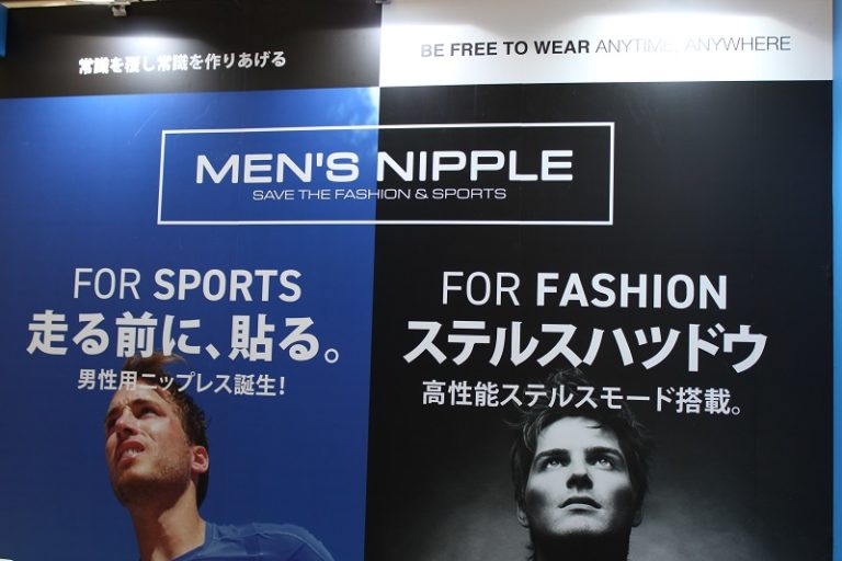 mens fashion sign