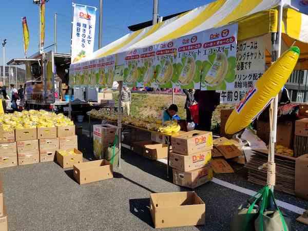 Dole bananas at Ise Marathon