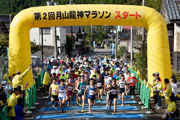 start of gassan ryujin marathon