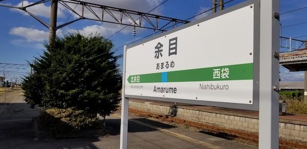 Amarume train station sign