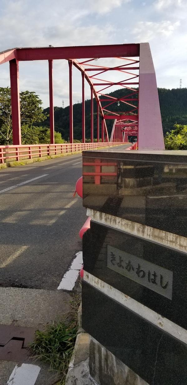 Bridge in Shonan, Yamagata