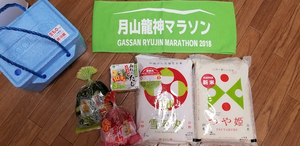 2018 Gassan Ryujin Marathon prizes