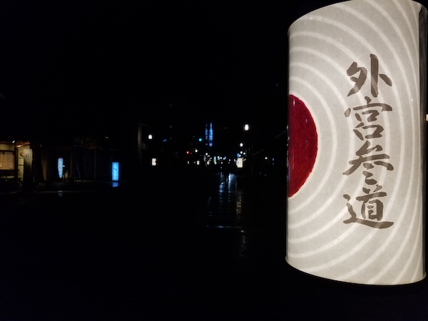 Ise Geku Sandou at night