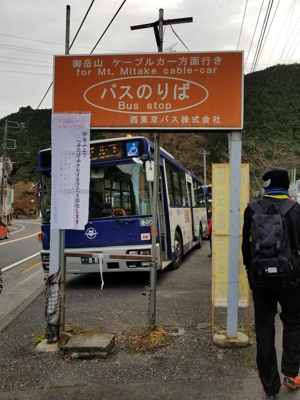 Bus to Mt. Mitake trail race