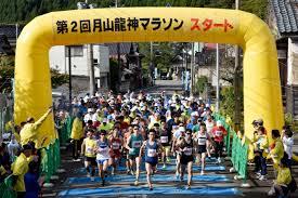 Gassan Ryujin Marathon start