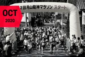 Gassan Ryujin (Half) Marathon