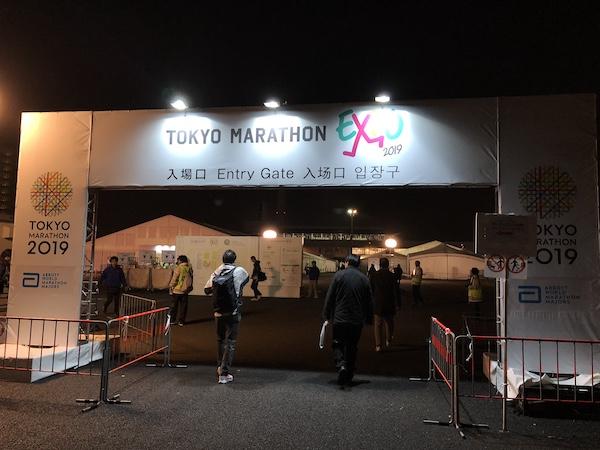 Entrance to 2019 Tokyo Marathon Expo