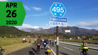 Alps Azumino Century Ride (Sakura)