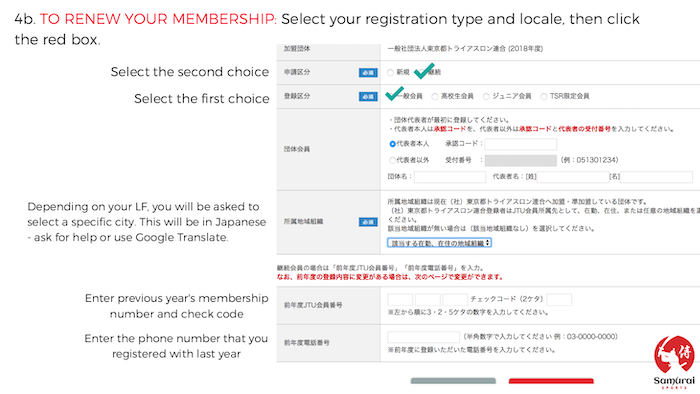 JTU membership registration page