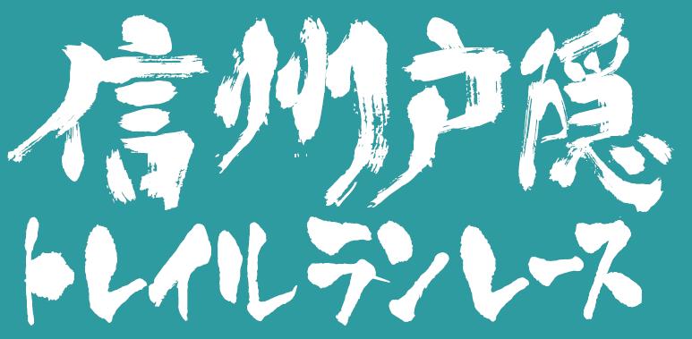 shinshu togakushi logo