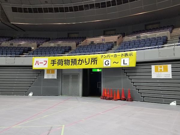 Sun Arena Mie Prefecture