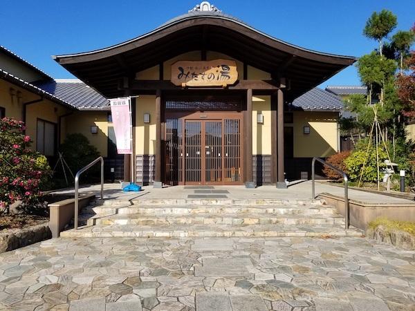 Mitasu-no Yu Ise Mie onsen