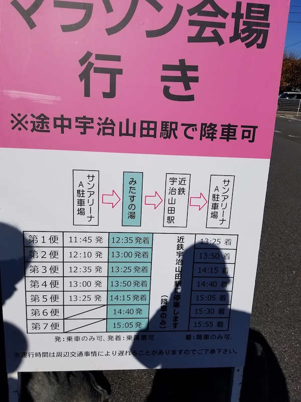 Shuttle bus schedule for Oise-san Marathon