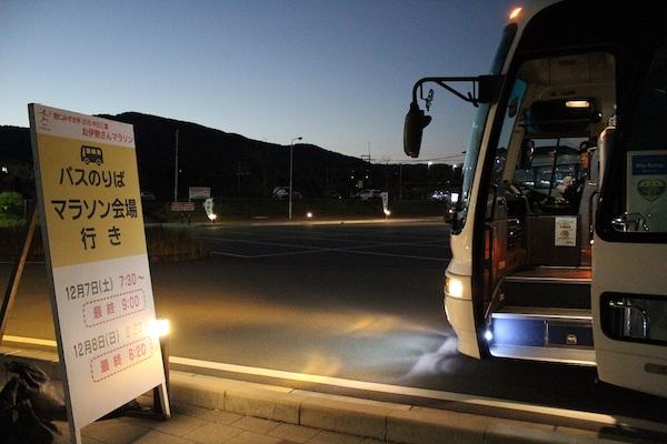 Shuttle bus at Oise-san Marathon