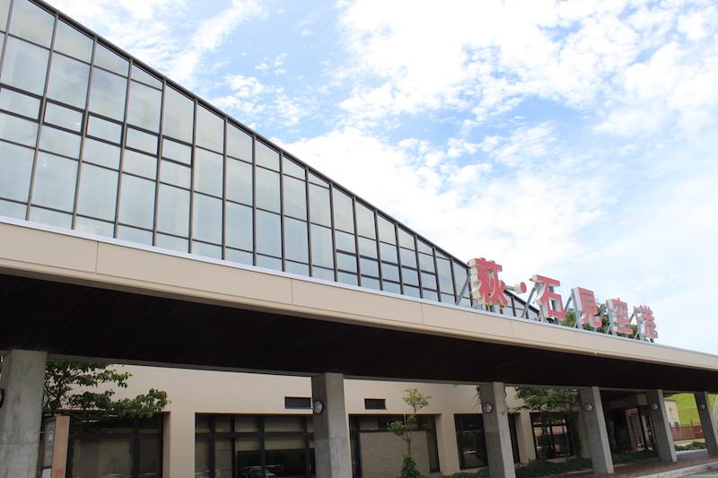 Tsuwano airport