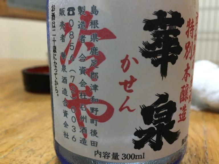tsuwano sake