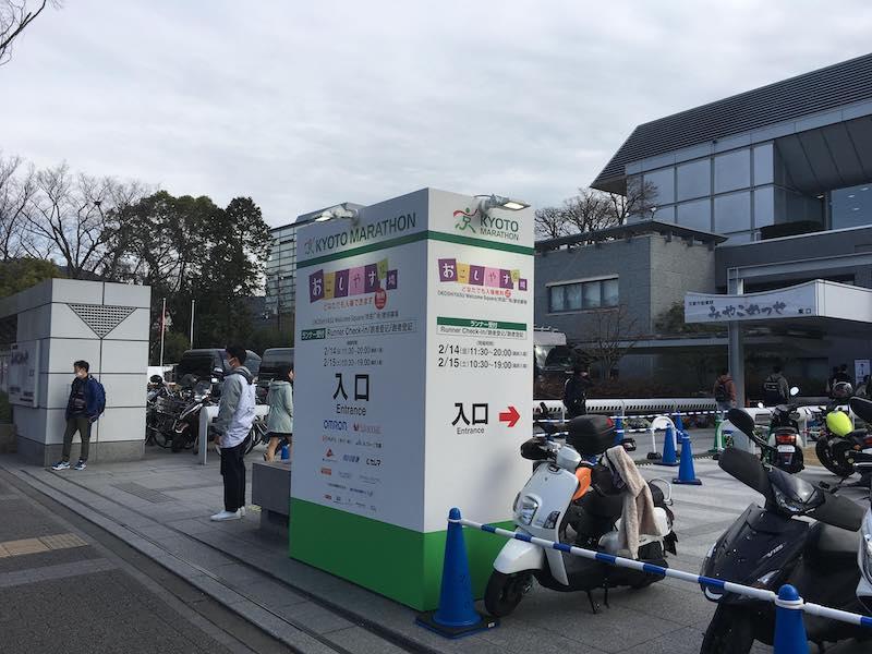 Kyoto Marathon venue